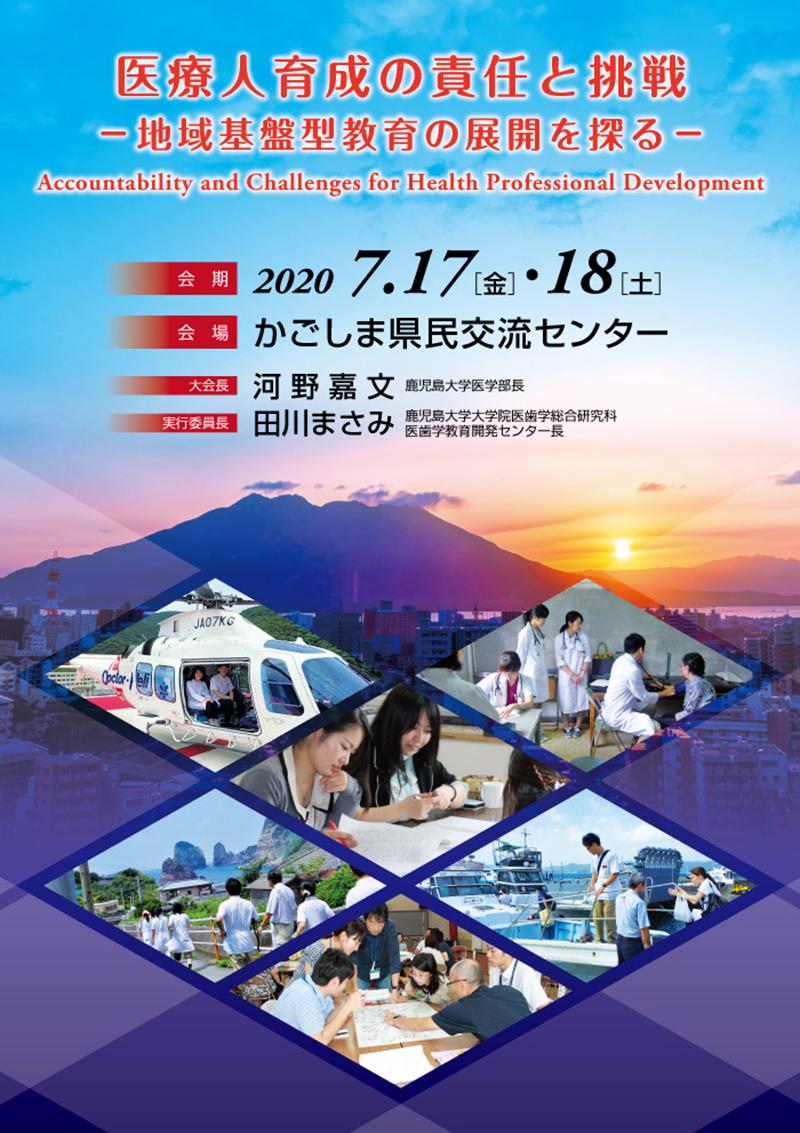 第52回日本医学教育学会大会 医療人育成の責任と挑戦-地域基盤型教育の展開を探る