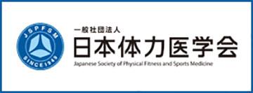 日本体力医学会