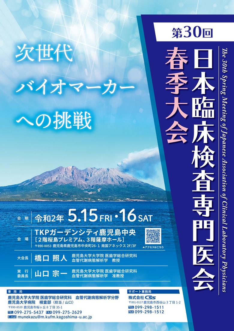 第30回 日本臨床検査専門医会春季大会